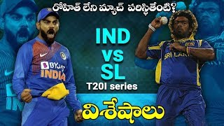 India vs Srilanka 1st T20 2020 In Gauhati | India Vs Srilanka | Virat Kohli | Rohith | Sports News