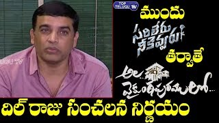 Dilraju Press Meet On Sarileru Neekevvaru Movie Release Date | Prince Mahesh Babu | Allu Arjun