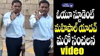 OU Student Mahipal Yadav Viral Video About Savithri Bhay Pule | Telangana Movement | Top Telugu TV
