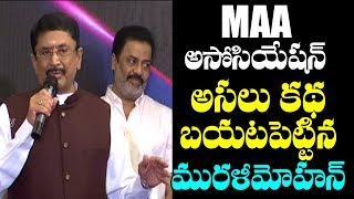 Actor Murali Mohan Reveals Secrets Behind MAA Issue | Tollywood News | Chiranjeevi | Mohan Babu