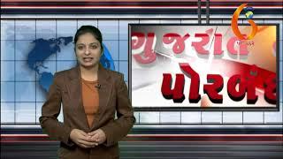 Gujarat News Porbandar 03 01 2020