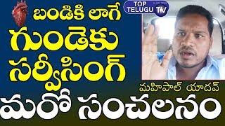 గుండెకు సర్వీసింగ్ | OU Student Mahipal Yadav About Heart Servicing | Telangana News | Top Telugu TV