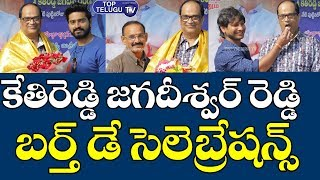 Producer Kethireddy Jagadishwar Reddy Birthday Celebrations | Tollywood News | Top Telugu TV