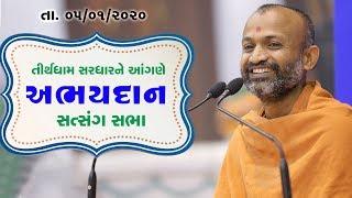 LIVE : Abhaydan Satsang Sabha @ TirthDham Sardhar By Pujya Yogeshwar Swami 05/01/2020