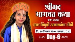 || shrimad bhagwat katha || alkananda didi || indore || day 6 ||