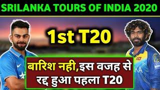 IND vs SL 1st T20 - बारिश नही, इस वजह से रद्द हुआ पहला T20 मैच | India vs Srilanka 1st T20 2020