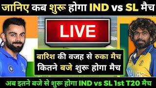 IND vs SL 1st T20 - बारिश बनी बाधा, जानिये कब शुरू होगा मैच | India vs Srilanka 1st t20