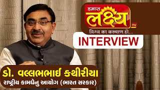 INTERVIEW || Dr. Vallabhbhai Kathiria || Rastriya Kamdhenu Ayog || Chairmen || Government Of India