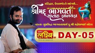Shrimad Bhagvat Katha || Pu. Yagneshbhai Oza ||  Haridwar, Uttrakhand || Day 05