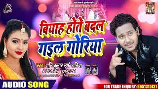 "#Shani Kumar Urf ""Saniya"" का New Bhojpuri सांग - बियाह होते बदल गईल गोरिया - New Song"