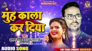 मुंह काला कर दिया - Muh Kala Kar Kiya - Arun Govind - New Bhojpuri Song 2019