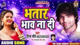 भतार भाव ना दी Bhatar Bhawo Na Di - Prince Chaubey - New Bhojpuri Song 2020