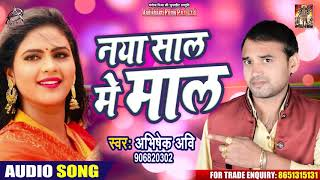 New Bhojpuri Song - Naya Saal Me Maal - Abhishek Abhi - Superhit Song 2020