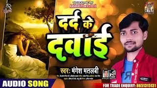 Dard Ke Dawai - Mangesh Matlabi - दर्द के दवाई  - New Bhojpuri Song 2020
