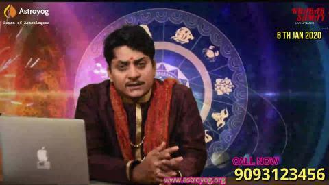 कुंडली के रहस्य | 06 Jan 2020 | Aaj Ka Rashifal | Pt. Sujit Mishra ji
