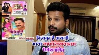 Lahnga Lakhnauwa कॉपी होने Ritesh Pandey का बड़ा बयान आगे क्या करेंगे Ritesh Pandey
