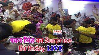 Superstar Pawan Singh का Surprise Birthday मनाया गया देखिये Live - Apna Samachar