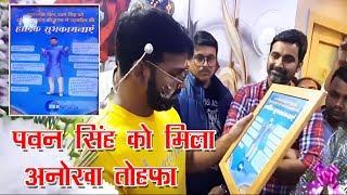 Pawan Singh के जन्मदिन पे उनके फैंस ने दिया अनोखा तोहफा