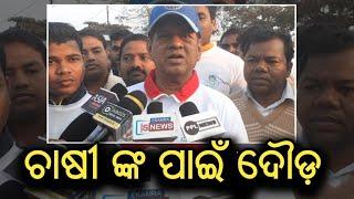 Run For Farmers - ରାଜଧାନୀ ରେ ଦୌଡିଲେ ଶହ ଶହ ଲୋକେ, Reaction of MLA Soumya Ranjan Patnaik