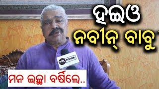 MLA Sura Routray on Odisha Mo Parivar - ବାଣ ମାରିଲେ ବିଧାୟକ ସୁର ରାଉତରାୟ, କଣ କଣ କହିଗଲେ ଦେଖନ୍ତୁ