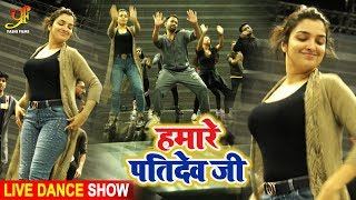 Amrapali Dubey - Hamare Pati Dev Ji - Dinesh Lal Yadav - हमारे पति देव जी - Live Dance in Singapore