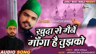 Khuda Se Maine Manga Hai Tujhe - Harsh Jha | New Hindi Song 2020