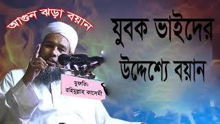 যবক ভাইদের উদ্দেশ্যে বয়ান । আগুন ঝড়া কন্ঠ । Mufty Rohimullah Kasemi Bangla Waz Mahfil | Islamic BD