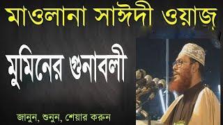 Allama Saidi Waz | মুমিনের গুনাবলী । Muminer Gunaboli । Bangla Islamic Lecture By Allama Saidi