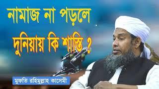 Mufty Rohimullah Kasemi Bangla Waz | নামাজ না পড়লে দুনিয়ায় কি শাস্তি । Bangla Waz mahfil 2020