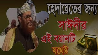 হেদায়াতের জন্য সাঈদী সাহেবের অসাধারন ওয়াজ । Allama Delwar Hossain Saidi Bangla Waz Mahfil Video