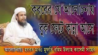 কবরের আলোচনা । Mufty Rohimullah Kasemi New Bangla Waz Mahfil | Bangla Islamic Lecture