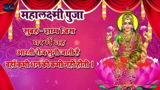 दीपावली की शुभकामनायें-दिवाली पर लक्ष्मी प्राप्ति और सुख समृद्धि के लिऐ एक बार इस आरती को जरूर सुनें