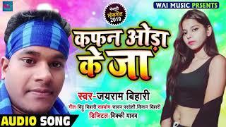 Bhojpuri Sad Song 2019 - कफन ओड़ा के जा - Jairam Bihari - Bhojpuri Songs