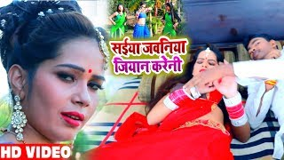 VIDEO SONG - सईंया जवनिया जियान करेला - Raj Rasila - Jawani Nash Karela - New Bhojpuri Song 2019