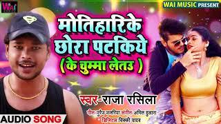 मोतिहारिके छोरा पटकिये { के चुम्मा लेतउ } - Raja Rasila - Bhojpuri Songs 2019 New