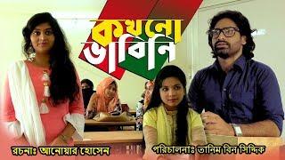 কখনো ভাবিনি     Kokhono Vabini Bangla Romantic Natok 2019 by  Nokshi tv