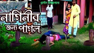 নাগিনের জন্য পাগল | Hero Kazim | Kamrul Hasan | গ্রামীন কিচ্চাপালা ২০১৯ | Comedy Bangla