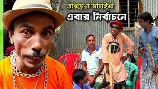তারছেড়া ভাদাইমা এবার নির্বাচনে | Tarchera Vadaima Ebar Nirbachone | Comedy bangla