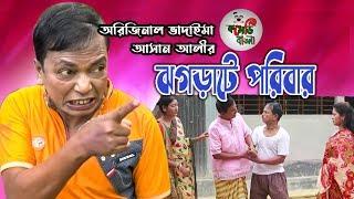 ঝগড়াটে পরিবার | Jograte Poribar | Asan Ali Vadaima | অরিজিনাল ভাদাইমা কৌতুক | Comedy Bangla