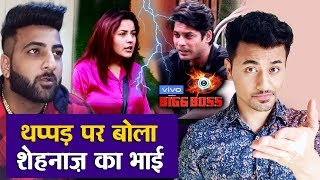 Bigg Boss 13 | Shehnaz Gill's Brother Shocking Comment On SLAP To Sidharth | BB 13 Video