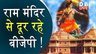राम मंदिर से दूर रहे बीजेपी!   Ram mandir latest news   Ram temple should be constructed by Hindus