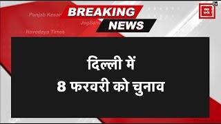 ब्रेकिंग न्यूज़: दिल्ली विधानसभा चुनाव के लिए 8 फरवरी को वोटिंग, 11 फरवरी को नतीजे