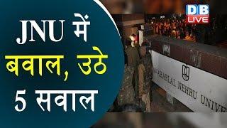 JNU मामले पर उठे पांच सवाल | Five questions raised on the uproar in JNU | #DBLIVE