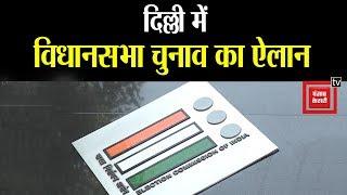 Delhi में 8 फरवरी को होगा विधानसभाचुनाव, 11 फरवरी को परिणाम