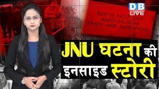 JNU घटना की इनसाइड स्टोरी | JNU कैंपस में रविवार को क्या हुआ |#DBLIVE