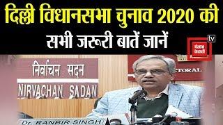 दिल्ली में 8 फरवरी को मतदान, 1 करोड़ 46 लाख वोटर डालेंगे वोट