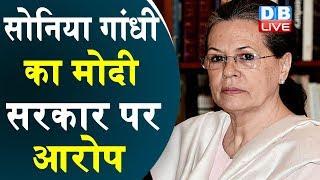 Sonia Gandhi का मोदी सरकार पर आरोप | मोदी सरकार की शह पर बरपा हंगामा |#DBLIVE