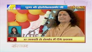 Bhakti Top 20 || 07 January 2020 || Dharm And Adhyatma News || Sanskar