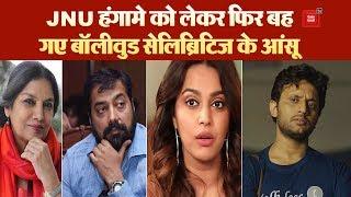 JNU हंगामे पर भड़का Bollywood, shabana azmi से लेकर Anurag Kashyap तक ने दी ये प्रतिक्रिया