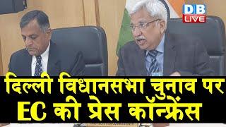 दिल्ली विधानसभा चुनाव पर EC की प्रेस कॉन्फ्रेंस |#DBLIVE
